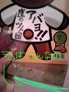 20100215back.jpg