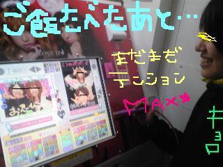 20100301kyoro2.jpg