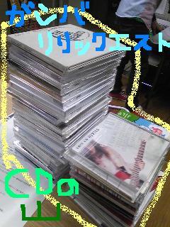 20100304ganba.jpg