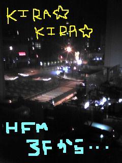 20100310kirakira.jpg
