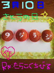 20100310tarakokuchibiru.jpg