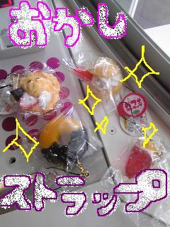 20100324sweets.jpg
