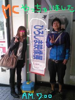 20100405hirosima.jpg