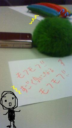 20100407mofumofu.jpg