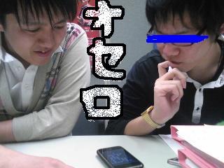 20100407osero.jpg