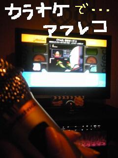 20100503karaoke.jpg