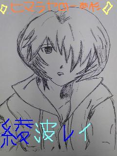 20100511ayanamirei.jpg