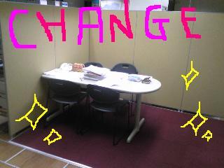 20100524change.jpg
