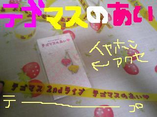 20100525tegomasu.jpg