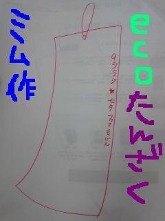 20100706tanzaku.jpg