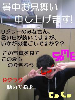 20100803some.jpg
