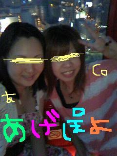 20100815agepoyo.jpg
