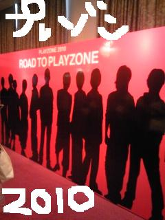 20100815playzone.jpg