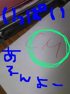 20101122cmhey.jpg