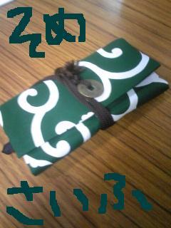 20101122somesaifu.jpg
