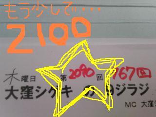 20110110mousukosi.jpg