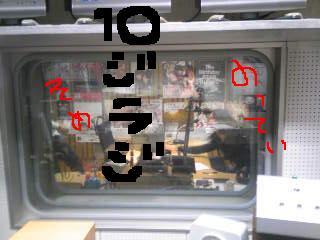 2011011810jiraji.jpg