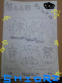20110131shiori.jpg