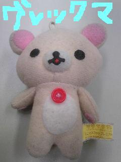 201102108gurekkuma.jpg