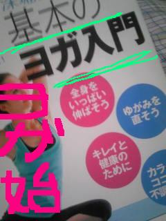 20110214yoga.jpg