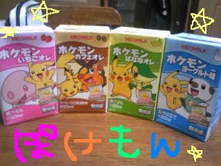20110322pokemoso.jpg