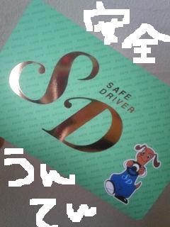 20110405safedriver.jpg