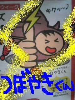 20110607tsuboyakikun.jpg