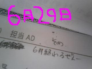 20110705someno29.jpg