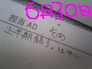 20110705someno30.jpg