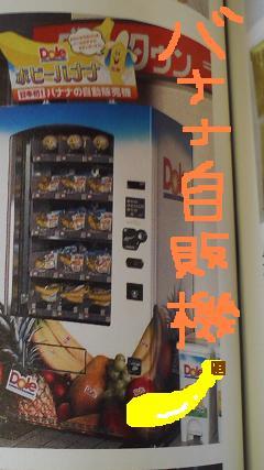 20110712bananajihanki.jpg