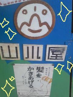 20110712kamiwokakiageru.jpg