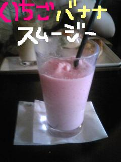20110726ichigobanana.jpg