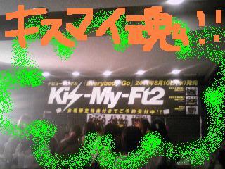 20110726kismyft2.jpg