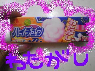 20110802watagashisan.jpg
