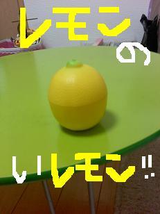 20110809lemon.JPG