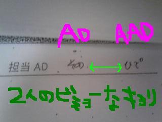 20110823adaad.jpg