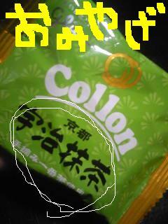 20110823omiyage.jpg