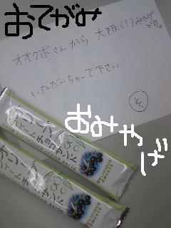 20110830oteomi.jpg