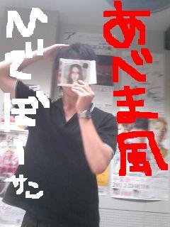 20110906abemahuuhidebo.jpg