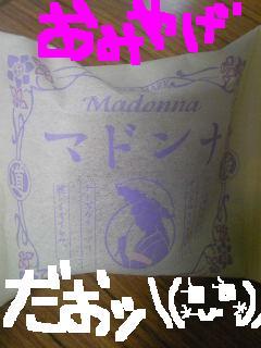 20110906omiyagedao.jpg