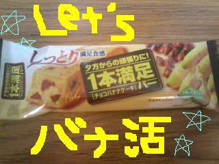 20110913banakatsu2.jpg