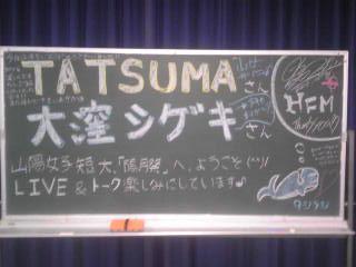 201110025tatsuma.jpg