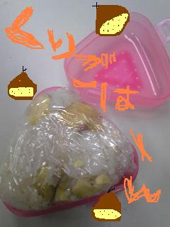 20111004kurigohan.jpg