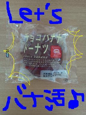 20111011banakatsu.JPG