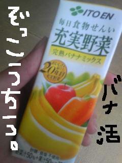 20111025banakatsujuice.jpg