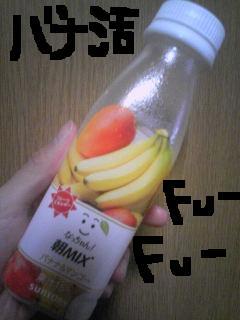 20111025banakatsunachan.jpg