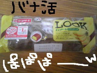 20111025banakatsupan.jpg