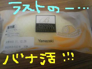 20111227banakatsu.jpg