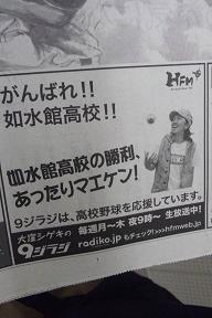 730朝日新聞!.JPG