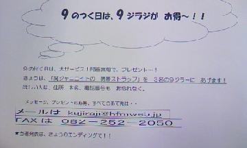 9notukuhi.JPG